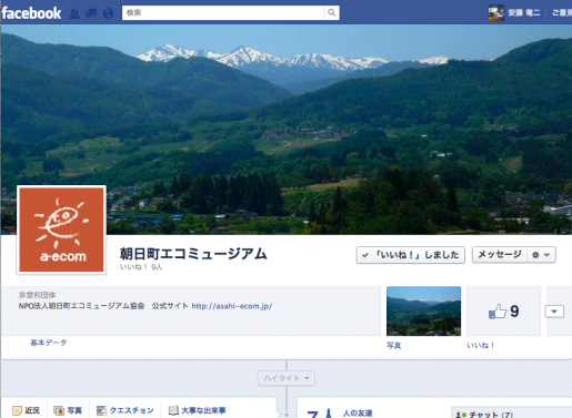 2009/04/08 05:55/7.ツイッター・フェイスブック