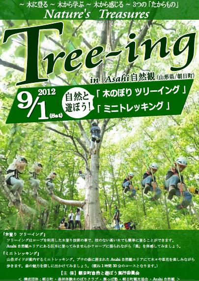 2012/07/15 18:49/ロープを使った木登り「ツリーイング」開催9/1