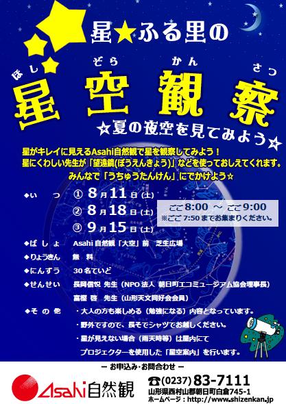 2012/07/05 06:40/星☆ふる里の「星空観察」!8/11・18、9/15