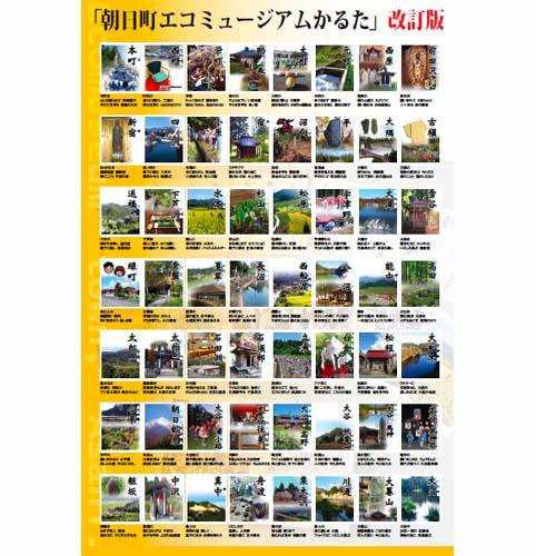 2012/12/29 17:38/「町の宝物かるた」リニューアル!