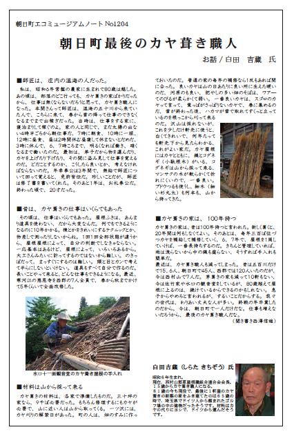 2013/03/20 00:02/【ノート】朝日町最後のカヤ葺き職人