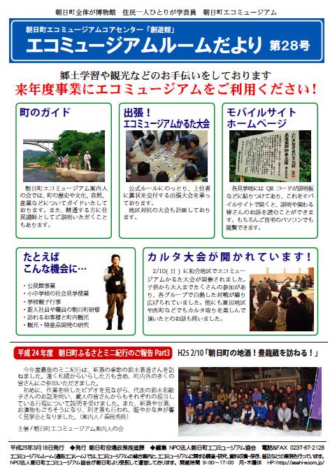 2013/03/20 07:05/エコミュージアムルームだより No.28