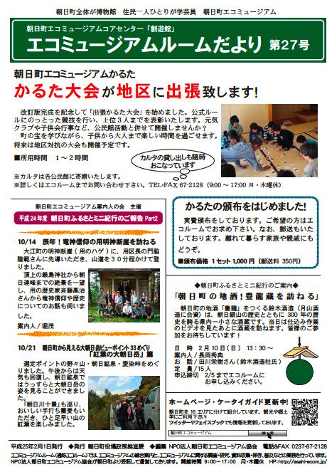 2013/02/15 07:14/エコミュージアムルームだより No.27