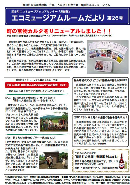2012/12/18 07:31/エコミュージアムルームだより No.26