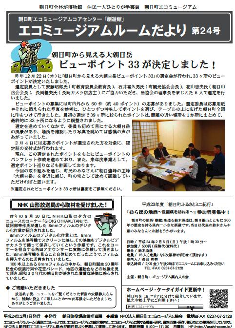2012/02/03 11:05/エコミュージアムルームだより No.24