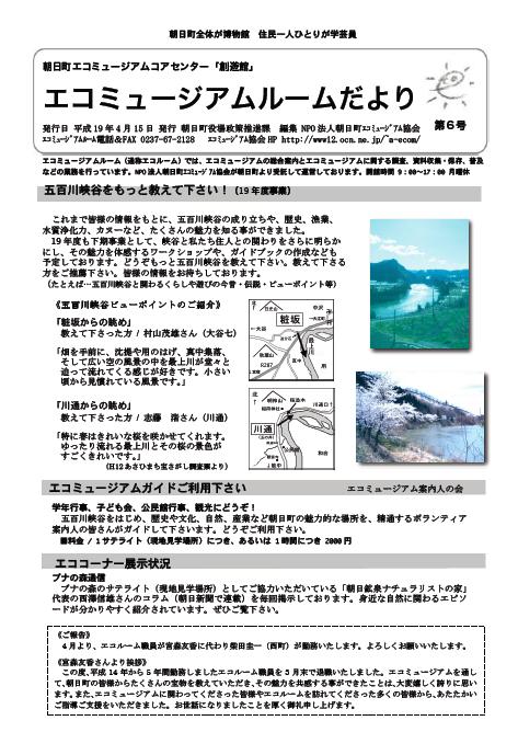2010/01/11 12:15/エコミュージアムルームだより No.6