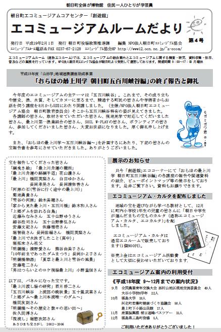 2010/01/09 12:17/エコミュージアムルームだより No.4