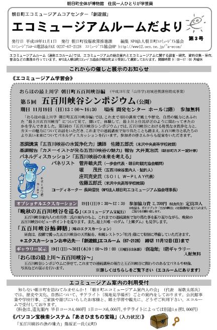 2010/01/07 12:18/エコミュージアムルームだより No.3