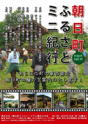 2013/10/08 06:09/見学会「朝日町ふるさとミニ紀行」開催中!