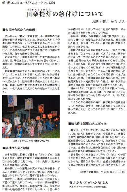 2013/08/13 06:48/【ノート】義父の田楽提灯の絵付け