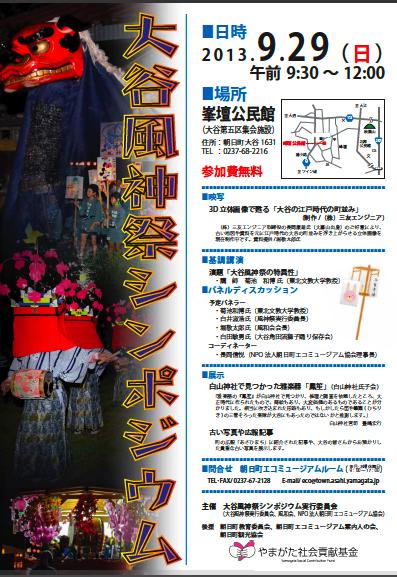 2013/09/20 09:43/大谷風神祭シンポジウム開催します 9/29