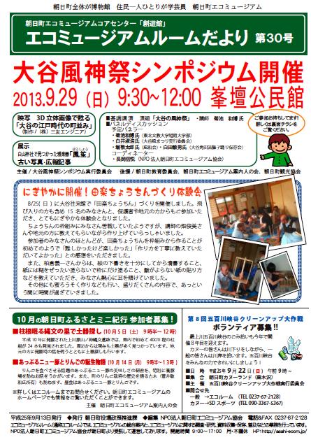 2013/09/14 22:32/エコミュージアムルームだより No.30