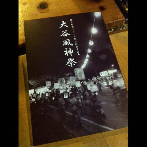 2014/04/30 07:44/第15集『大谷風神祭』出版しました