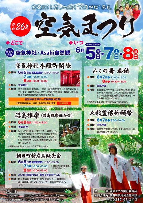 2014/05/17 05:21/空気まつり開催! 6月5・7・8日