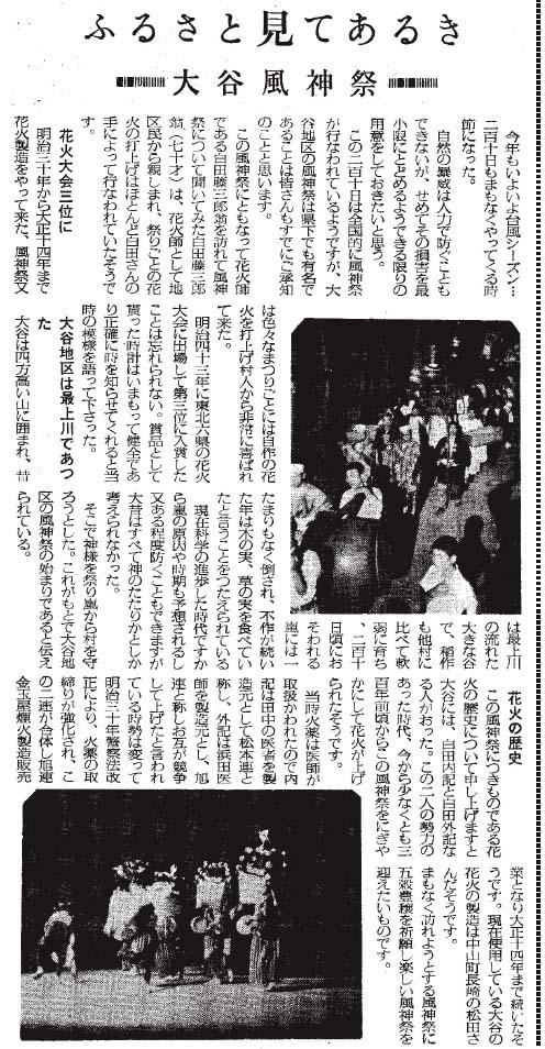 2014/08/09 17:06/大谷の花火の歴史