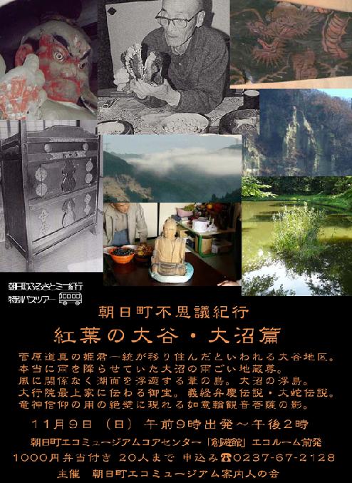 2014/10/04 07:33/朝日町不思議紀行 紅葉の大谷・大沼篇 11/9