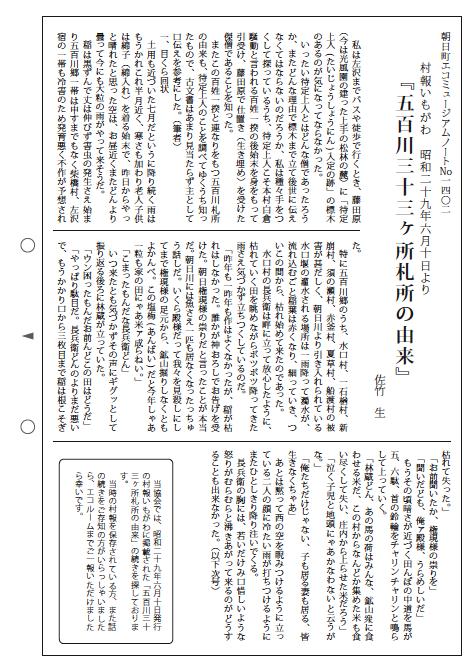 2014/09/27 07:41/昭和29年の村報「いもがわ」探しています