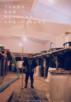 2015/02/20 08:55/おらほの地酒「豊龍蔵」鈴木酒造見学会 3/8