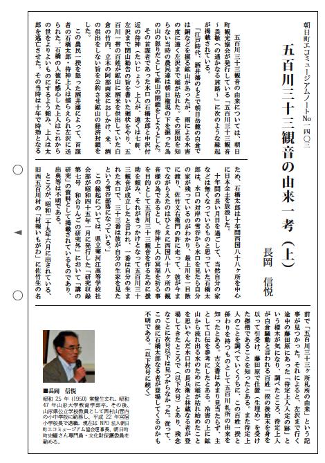 2015/02/28 13:24/五百川三十三観音由来一考(上)