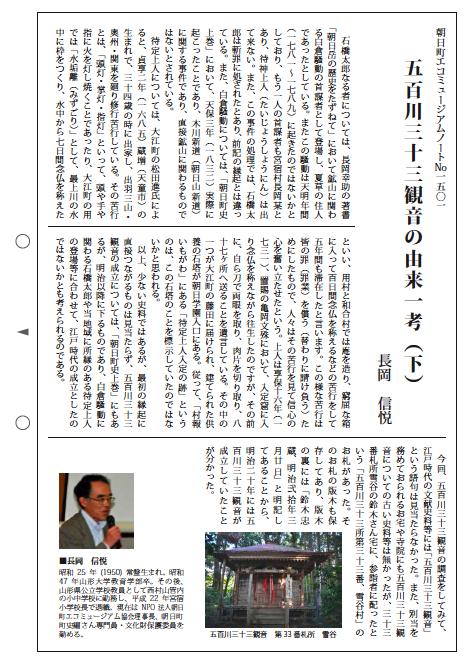 2015/08/14 13:30/五百川三十三観音由来一考(下)