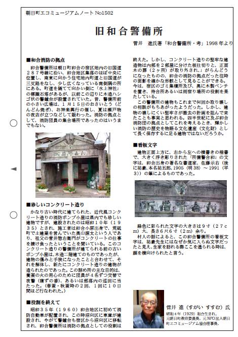 2015/10/27 06:06/和合警備所の建物について