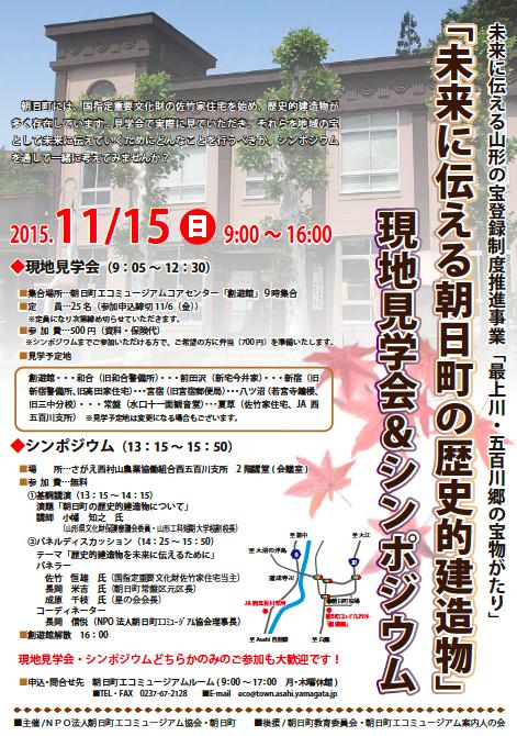 2015/10/28 06:29/朝日町の歴史的建造物シンポジウム 11/15