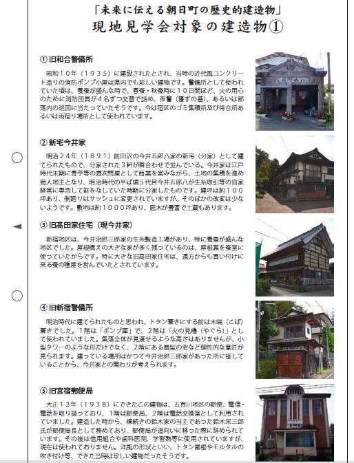 2015/12/25 23:00/未来に伝える朝日町の歴史的建造物 1.