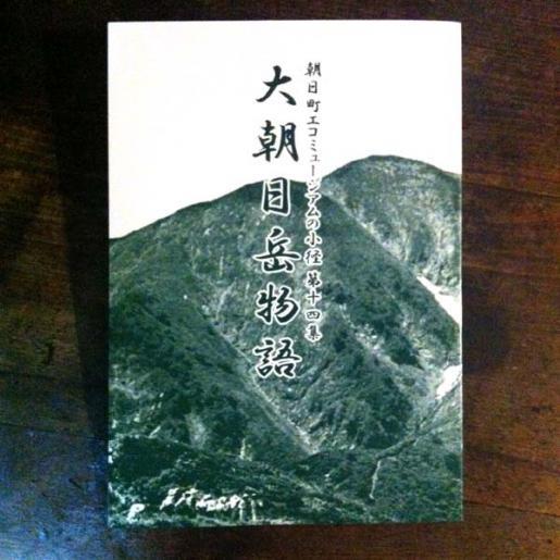 2015/05/10 08:25/第14集『大朝日岳物語』を発刊いたしました