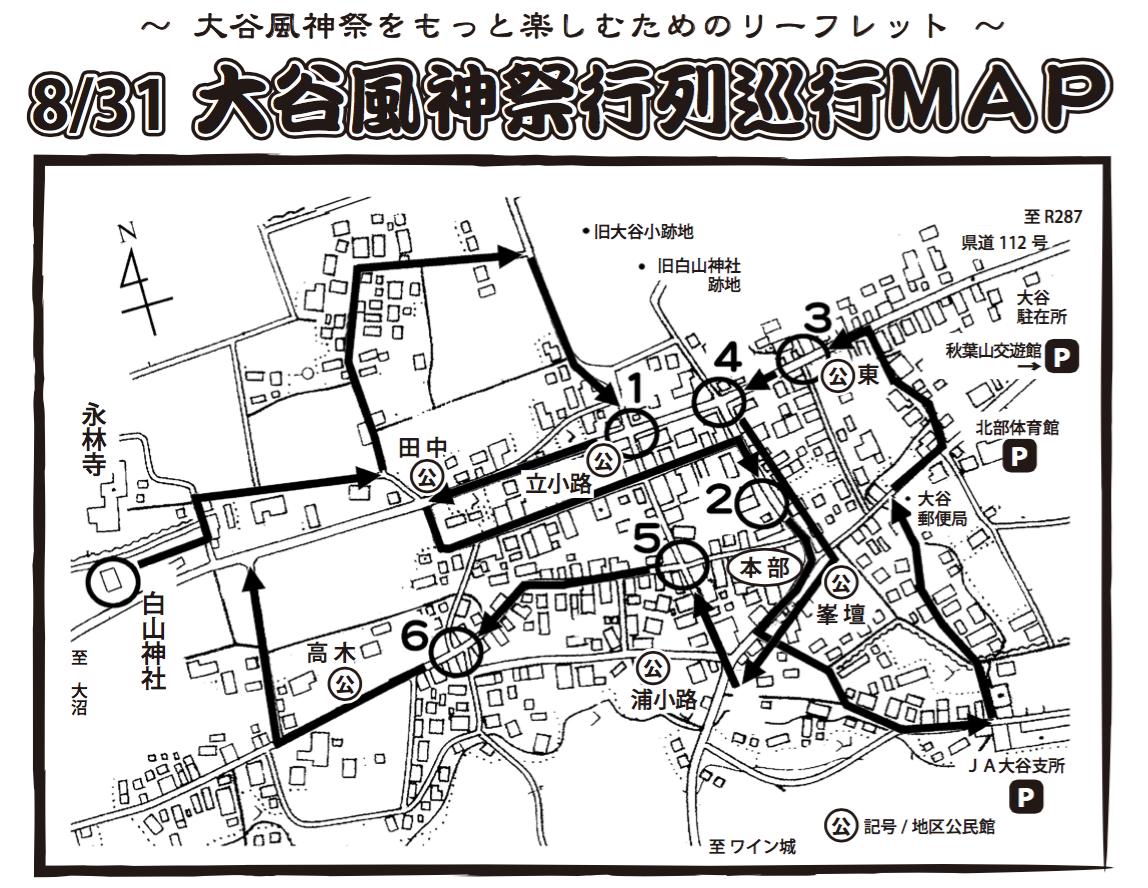 大谷風神祭 8/31 ガイドマップはこちら:画像