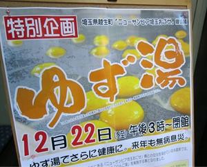 <りんご温泉>12/22 冬至は、りんご温泉「ゆず湯」の日