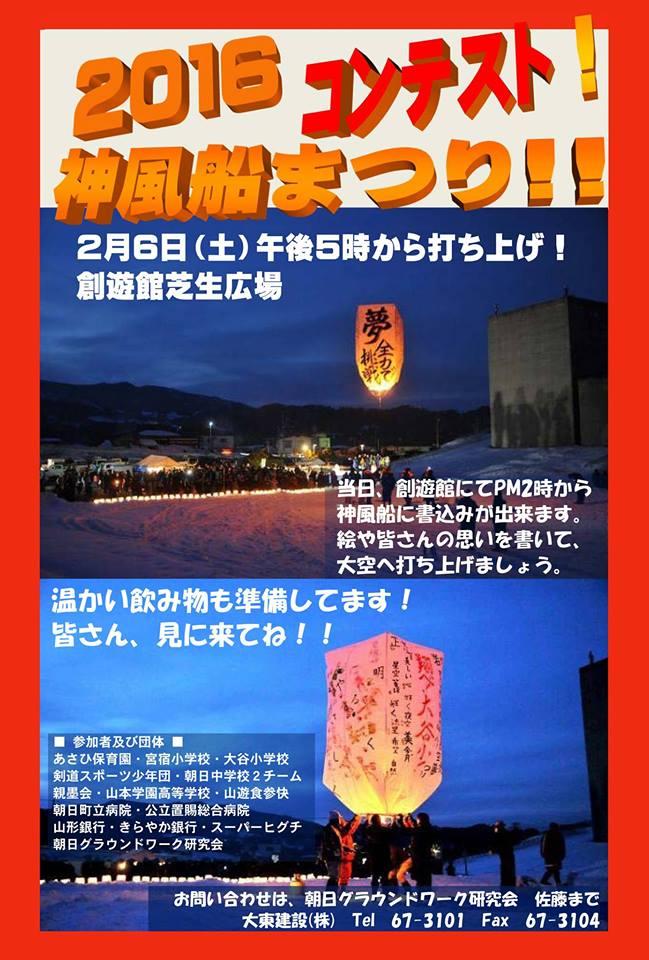 【イベント】2月6日(土)神風船まつり 開催