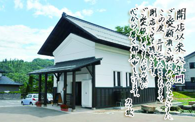 <カフェ蔵>閉店のお知らせ