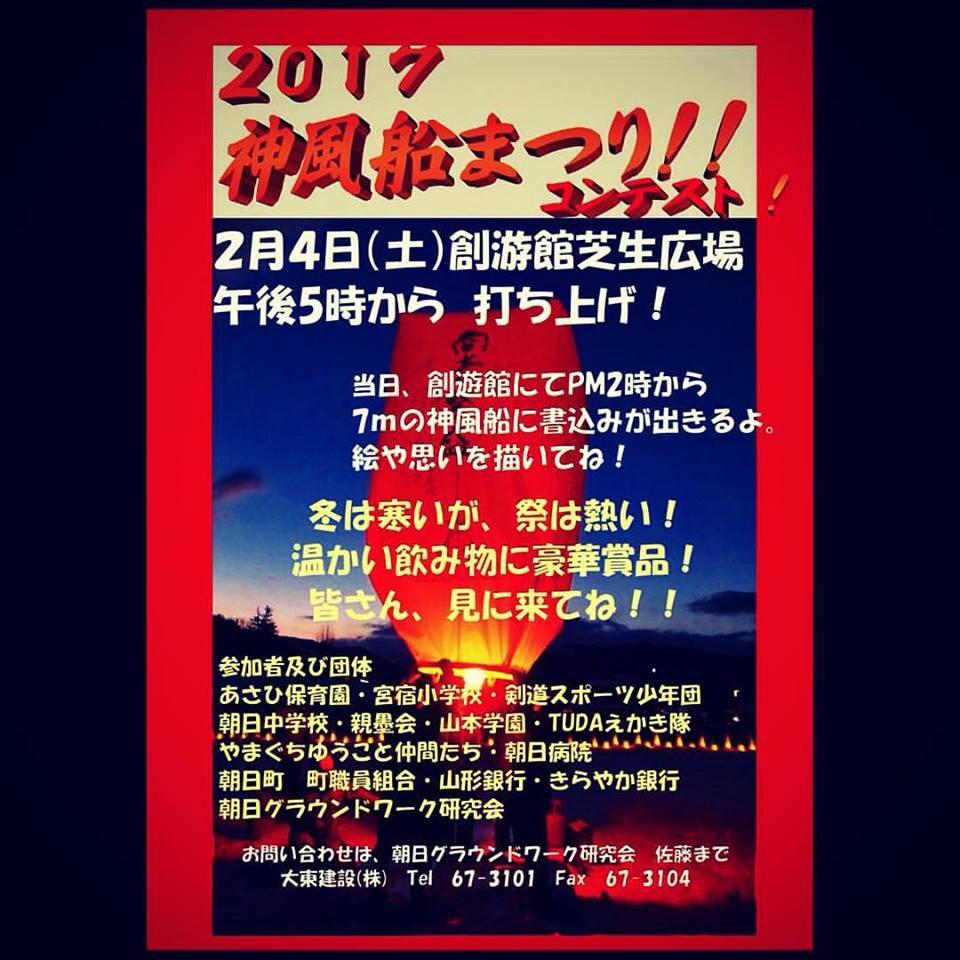 【イベント】2/4(土)神風船まつり 開催 ※終了しました※