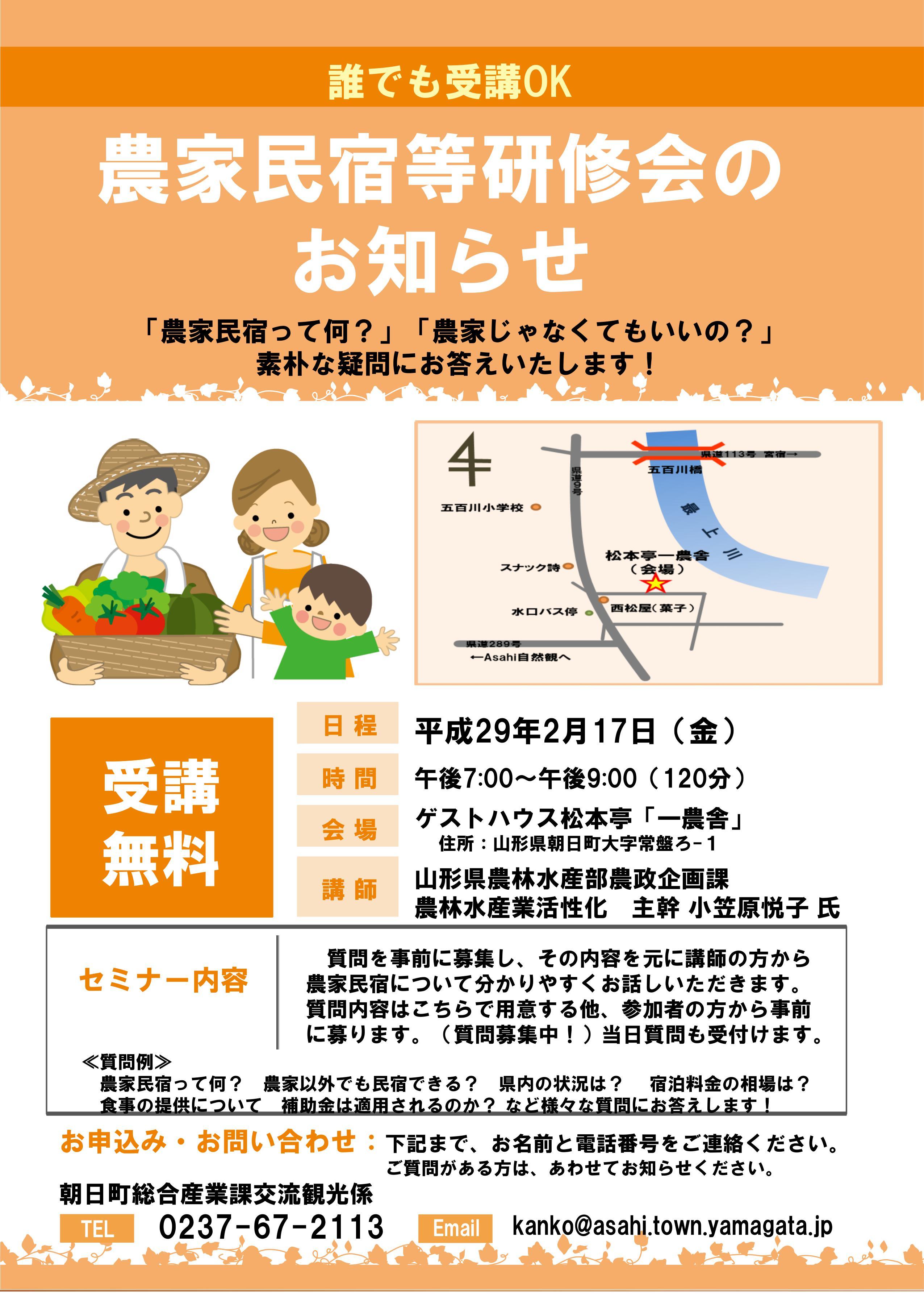 【朝日町】農家民宿等研修会が開催されます。※終了しました※:画像