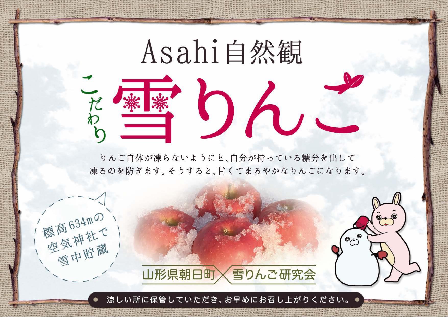【お知らせ】5/3(水)「雪りんご」発売! ※完売しました※:画像