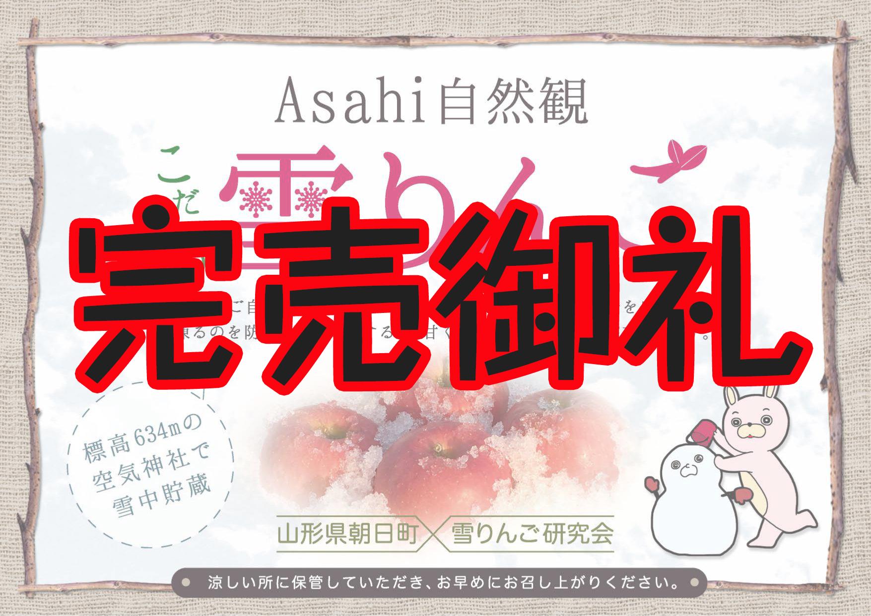 【完売御礼】雪りんご完売のお知らせ:画像