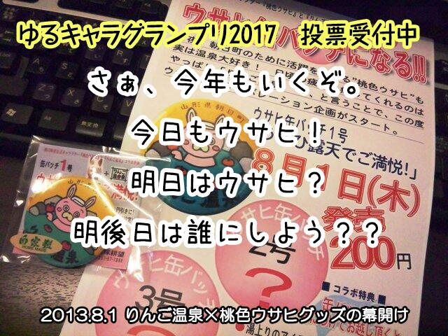 【投票受付中】ゆるキャラグランプリ2017 桃色ウサヒに1票を!:画像