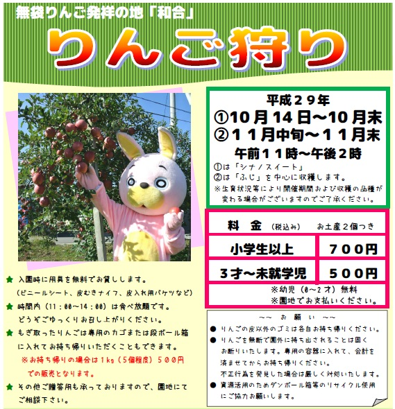 [Asahi-machi] Guidance of 2017 apple hunting ※It was finished ※: Image