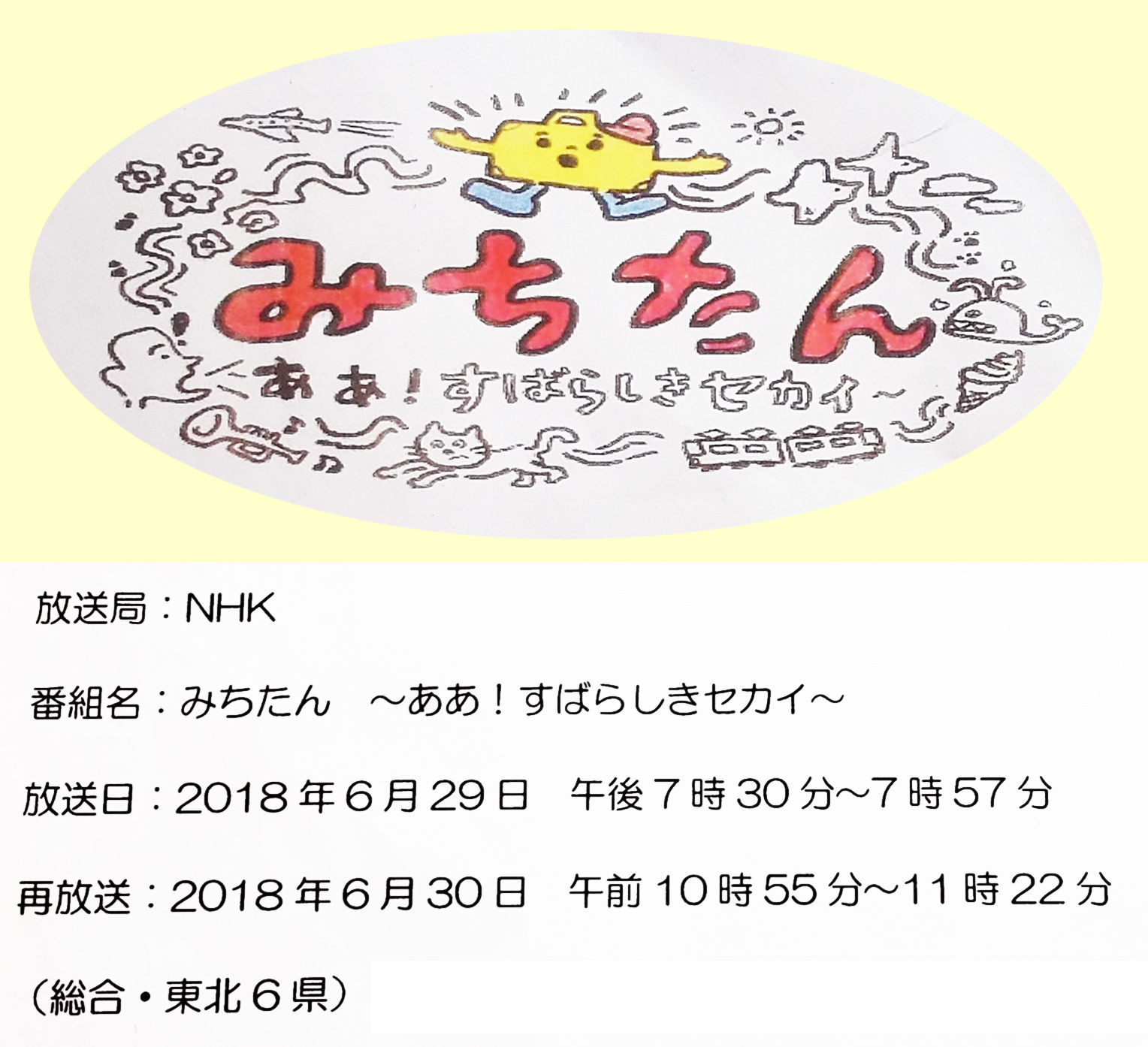 【放送(東北)】NHK「みちたん」に朝日町(空気神社)登場:画像
