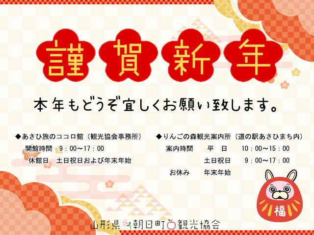 【朝日町】謹賀新年:画像
