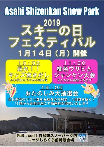 <Asahi自然観>1/14(月・祝)スキーの日フェスティバル開催※終了しました※:画像