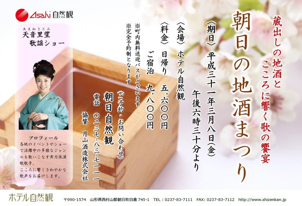 <Asahi自然観>3/8(金)朝日の地酒まつり ※終了しました※:画像