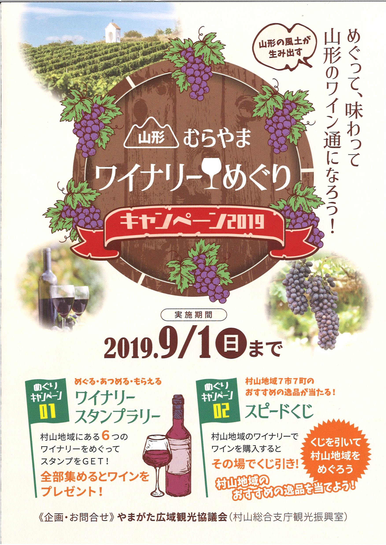 <朝日町ワイン>むらやまワイナリーめぐりキャンペーン2019:画像