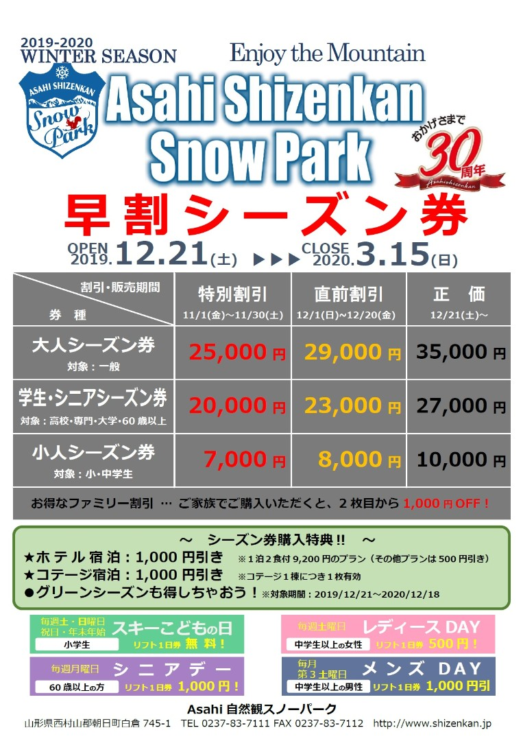 <Asahi自然観>お得なスノーパークシーズン券販売のご案内:画像