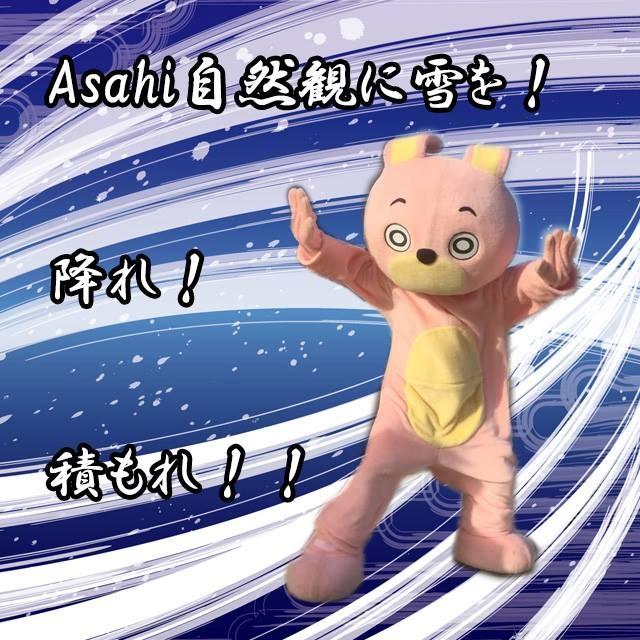 <Asahi自然観>スキー場開き延期のお知らせ:画像