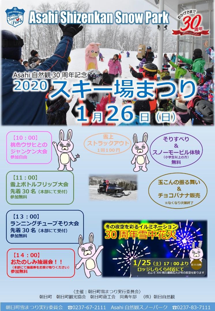 <Asahi自然观感>1月25日星期六放烟火.26日(星期日)滑雪场节日※结束了※:图片