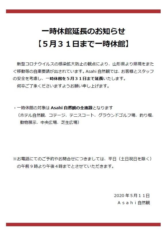 【お知らせ】Asahi自然観 一時休館延長:画像