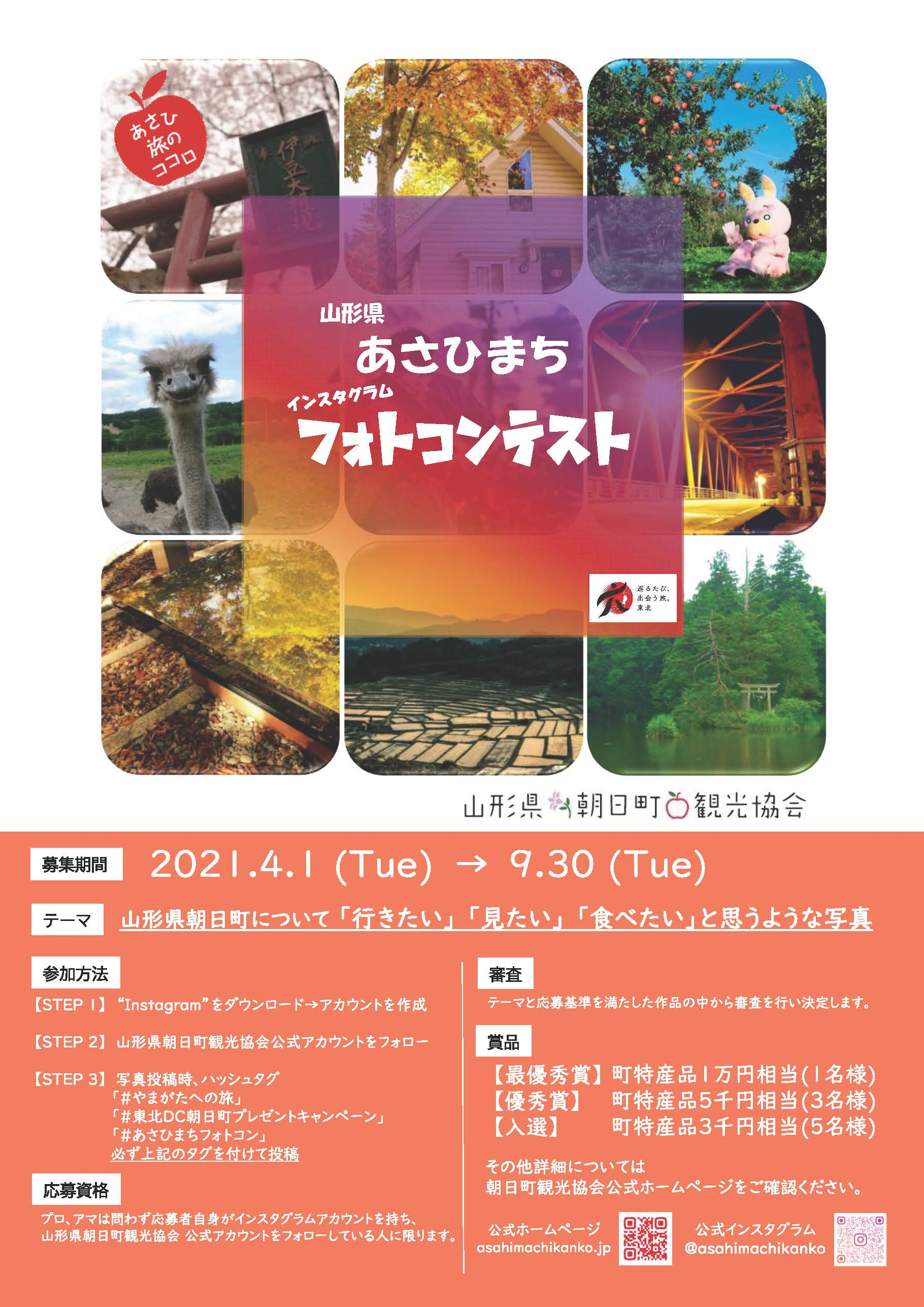 4/1〜【あさひまちインスタグラムフォトコンテスト】開催!!:画像