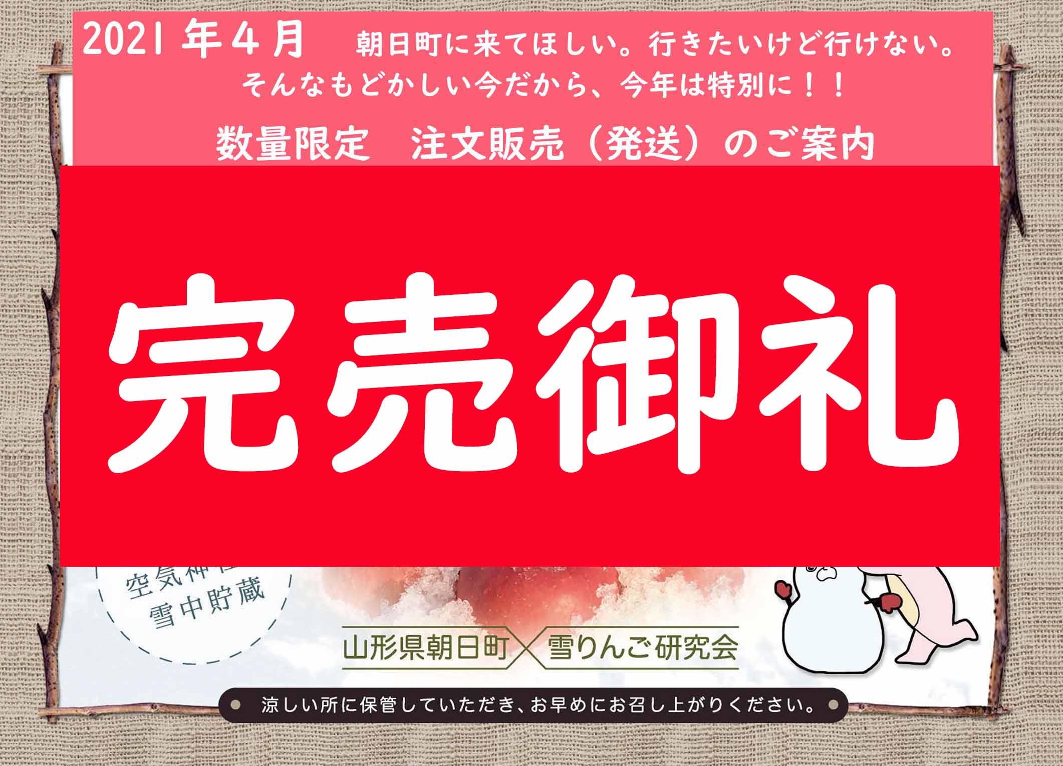 【完売御礼】雪りんご注文販売(発送)※受付終了※