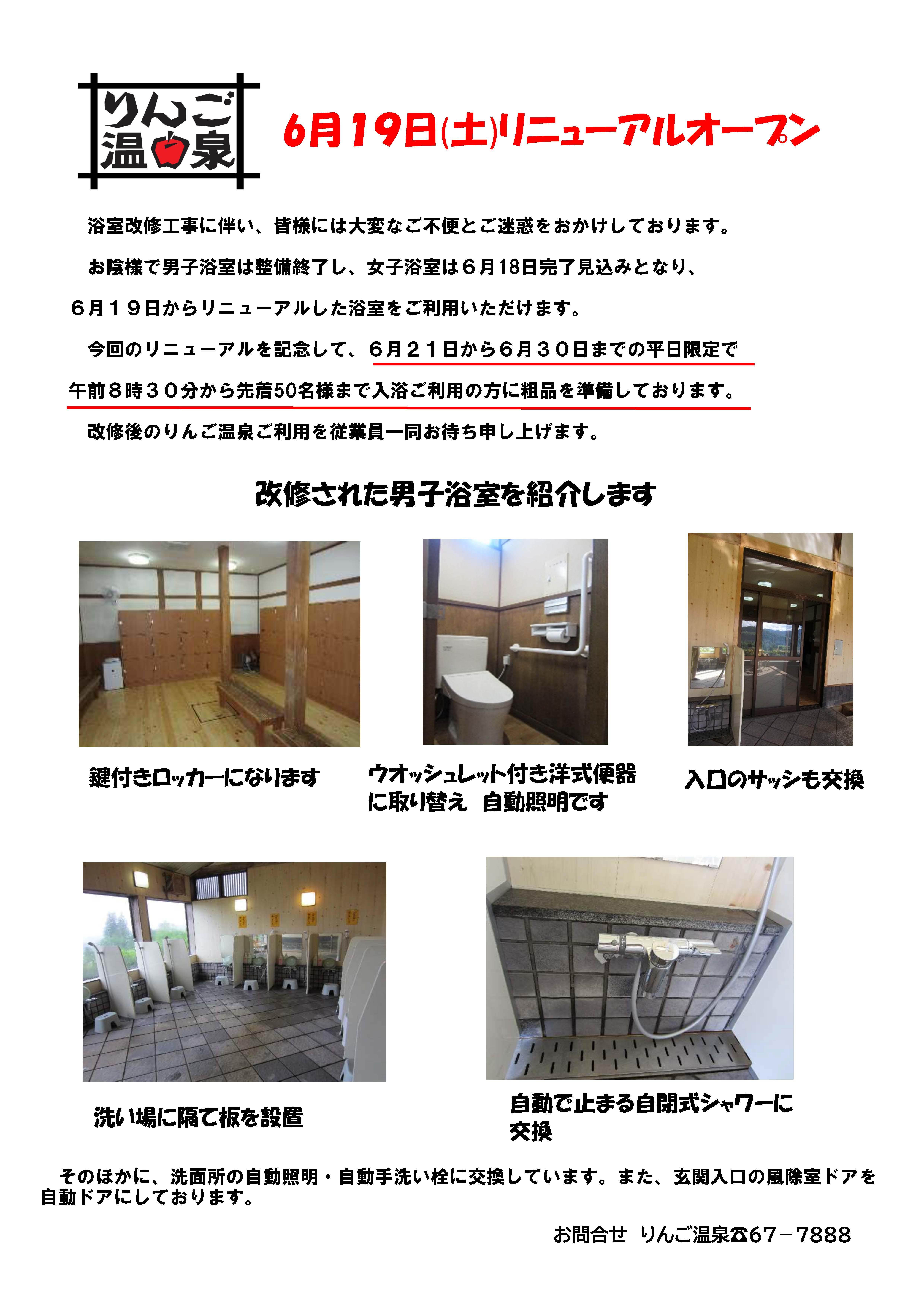 【お知らせ】6/19 りんご温泉浴室リニューアルオープン:画像